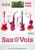 Группа SAX&VOICE