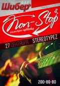"""Группа """"StereoTypez"""""""