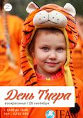 День тигра