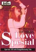 Группа Love Special