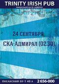 """Показ онлайн-трансляции выездной игры ХК """"Адмирал"""""""