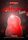"""ИНТЕРНЫ"" Live"