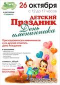 """Детский праздник """"День именинника"""""""