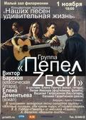 Концертная программа «Наших песен удивительная жизнь»