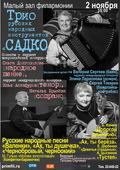 Концертная программа «В песнях и звуках душа России»