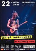 """Сергей Табачников и """"nobody.one"""""""