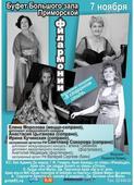 Концертная программа «В старинном стиле»
