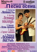 Эстрадная концертная программа «Песни осени»