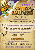 Супер Хеллоуин