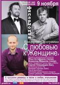 Концертная программа «С любовью к Женщине»