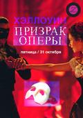 HALLOWEEN: «Призрак оперы»
