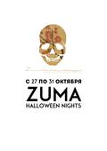 Halloween в Zuma