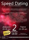 Экспресс-свидания c Мелисом Малабаевым