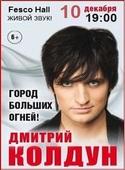 Дмитрий Колдун с программой «Город больших огней»