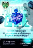 Спортивная трансляция: ХК Адмирал - ХК Локомотив