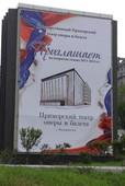 Гала-концерт солистов балета Приморского театра оперы и балета