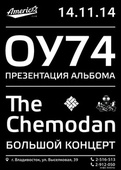 THE CHEMODAN & OУ74