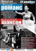 Русский романс. Французский шансон