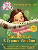 Детский праздник «Приключения в стране улыбок»
