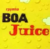 """Группа """"Боа Джус"""""""