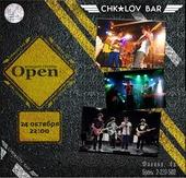 """Концерт группы """"Open"""""""