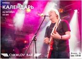 """Концерт группы """"Календарь"""""""