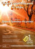 """""""Благотворительный ноябрь"""""""