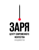 Арт-резиденция ЗАРЯ