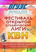 Фестиваль открытой студенческой Лиги КВН