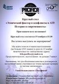 """Круглый стол """"Этнический фактор и конфликты в АТР"""""""