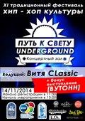 "XI фестиваль хип-хоп культуры ""Путь к свету"""