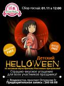 Детский Halloween «Унесенные призраками»