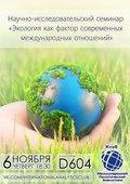 Научно-исследовательский семинар  «Экология как фактор современных международных отношений»