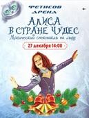Спектакль на льду «Алиса в стране чудес»