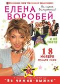шоу театра пародий Елены Воробей «Не чижик-пыжик»