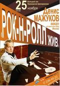 """Денис Мажуков """"Рок-н-ролл жив"""""""