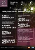 «Как упоительны в России вечера»