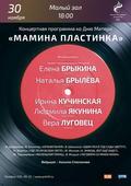 Концертная программа ко Дню Матери: «Мамина пластинка»