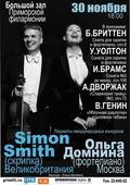 Саймон Смит (Великобритания), Ольга Домнина (Москва)