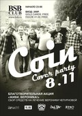 Coin Cover Party