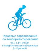Краевые соревнования по велоориентированию