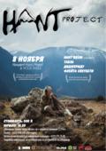 H.a.N.T. Project: Концерт-медитация