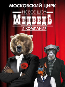 Цирк с программой «Медведь и компания»