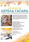 Творческий вечер писательницы Елены Супрановой «Летела гагара…»