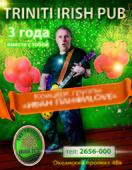 """Группа """"Иван ПанфиLOVE"""" / 3 года """"Trinity Irish Pub"""""""