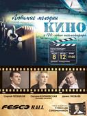 Гала-концерт «Любимые мелодии кино»