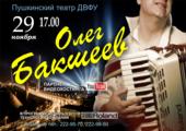 Концерт Олега Бакшеева