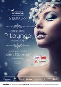 Открытие зимнего сада P Lounge