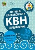 Фестиваль школьной лиги КВН