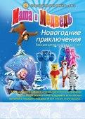 Машенька и Медведь - новогодние приключения